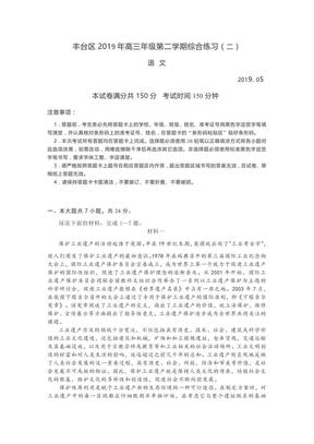 2019高三二模北京市丰台语文无水印.pdf