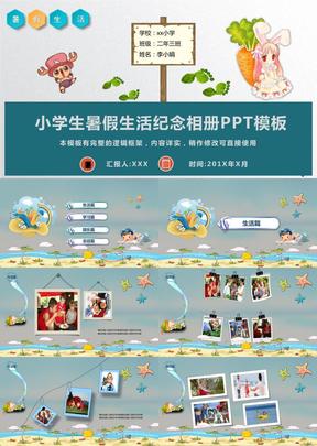 小学生暑假生活纪念相册PPT模板.pptx
