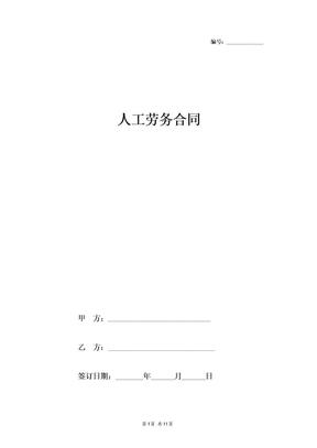 2019年人工劳务合同协议书范本.docx