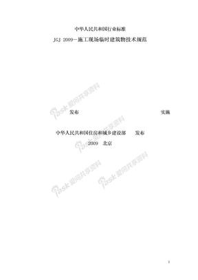 施工现场临时建筑物技术规范.doc