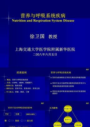 营养与呼吸系统疾病(修改版).ppt