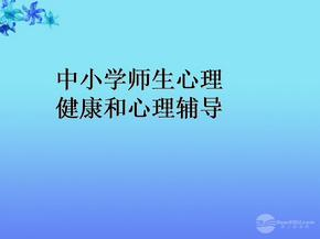 小学健康教育课件.ppt