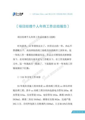 【项目工作总结】项目经理个人年终工作总结报告.docx