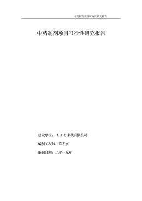 中药制剂项目可行性研究报告(备案用可修改).doc