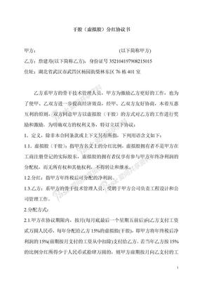 股权分红协议.doc