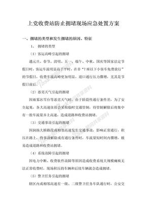 收费站防止拥堵现场应急处置方案(2017).doc