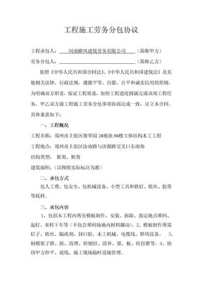木工工程施工劳务分包协议合同.docx
