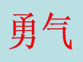 幼儿园大班语言课件:《勇气》.ppt