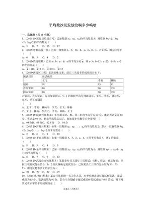浙教版数学八年级下第三章3.1平均数.doc