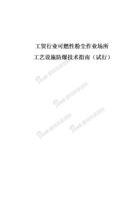 工贸行业可燃性粉尘作业场所工艺设施防爆技术指南(试行).doc