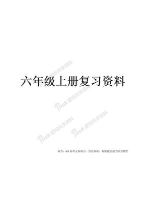 江苏译林版英语六年级上册知识点整理全.doc