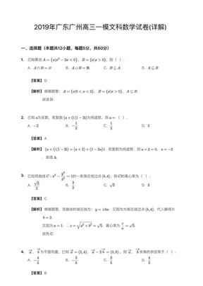 2019年广东广州高三一模文科数学试卷(详解) .pdf