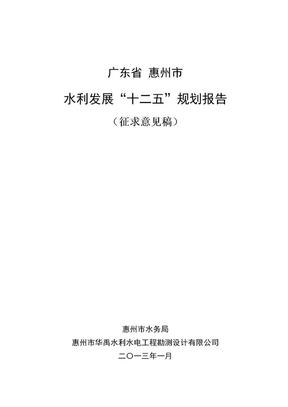 """惠州""""十二五""""水利规划.doc"""