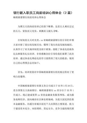 银行新入职员工岗前培训心得体会(2篇).docx