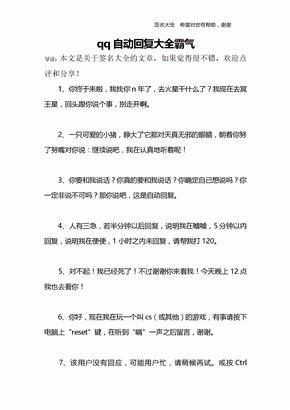 qq自动回复大全霸气.doc