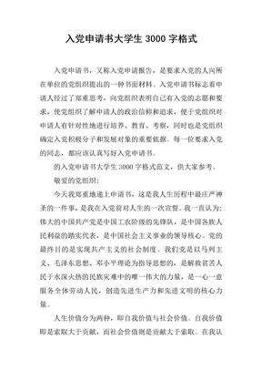 入党申请书大学生3000字格式[推荐范文].docx