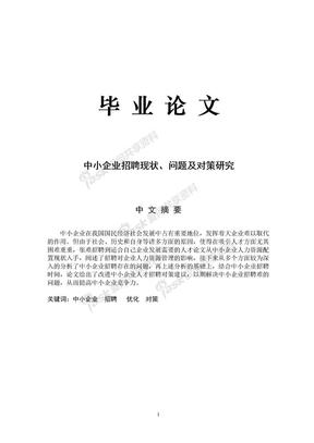 中小企业招聘现状、问题及对策研究.doc