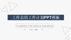 简洁蓝色扁平化通用工作计划PPT模板.pptx