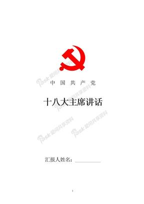 学习习近平总书记系列重要讲话心得体会.doc