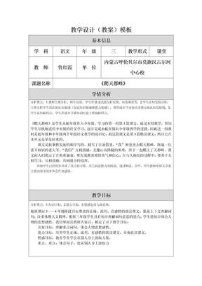 教学设计(教案)模板 (2).doc
