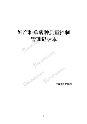 单病种质量控制管理记录本.doc