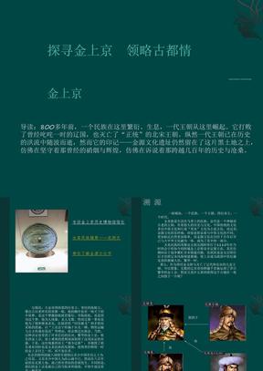 金上京(修改版).ppt