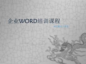 企业培训课程(WORD).pptx
