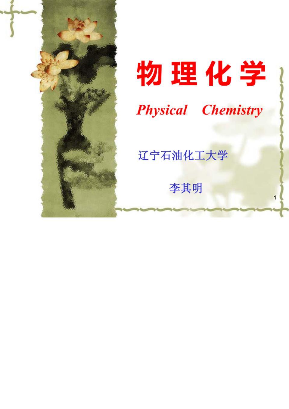 绪论和第一张气体.ppt