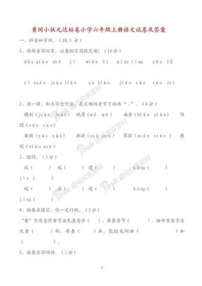 黄冈小状元达标卷小学六年级上册语文试卷及答案.doc