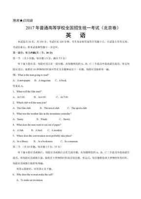 2017年北京英语高考真题(含答案).doc