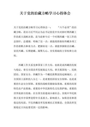 关于党的治藏方略学习心得体会.docx