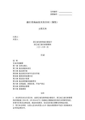 2019年新浙江省商品房买卖合同预售.doc