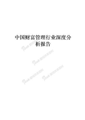 2019-2020年中国财富管理行业深度分析研究报告.doc