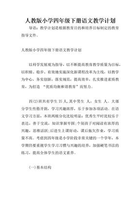 人教版小学四年级下册语文教学计划.docx