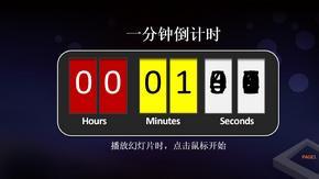 倒计时(1、2、3、4、5、6、7、8、9分钟)PPT.ppt