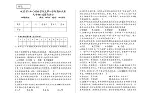 九年级道德与法治试题.doc.doc