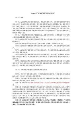 政府出资产业投资基金管理暂行办法(国家发改委)2017.4.docx