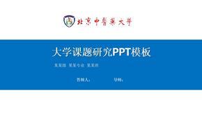 北京中医药大学PPT模板【精品】.pptx
