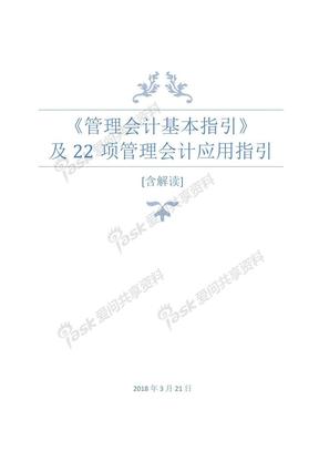 《管理会计基本指引》和22项管理会计应用指引【含解读】.pdf