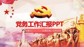 【PPT课件】党务工作汇报.ppt