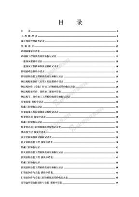 全套工程验收资料(XXX装饰装修工程完整填写范例版).doc