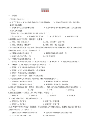 八年级物理上册 6.1 质量练习题 (新版)新人教版.doc