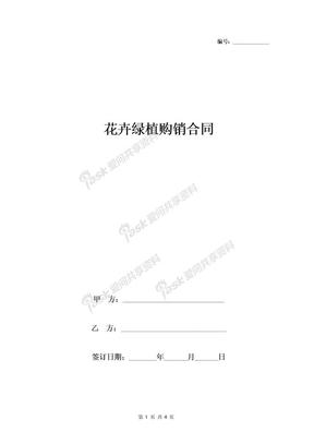 花卉绿植购销合同协议书范本-在行文库.doc