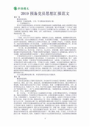 2019预备党员思想汇报范文.docx
