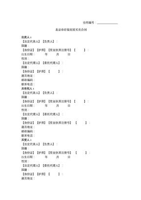 2019年新北京市存量房屋买卖合同.docx