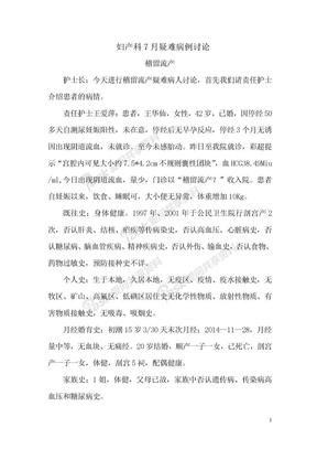 妇产科7月疑难病例讨论稽留流产.doc