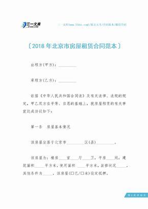 2018年北京市房屋租赁合同范本.docx