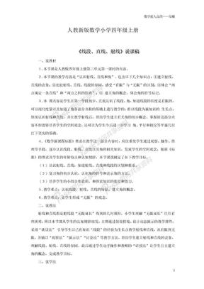人教新版数学小学四年级上册《线段直线射线》资料:说课稿.doc