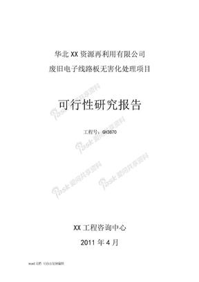 废弃电子线路板无害化处理项目可行性研究报告.doc