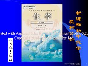 #九年级化学PPT讲义(完整).ppt